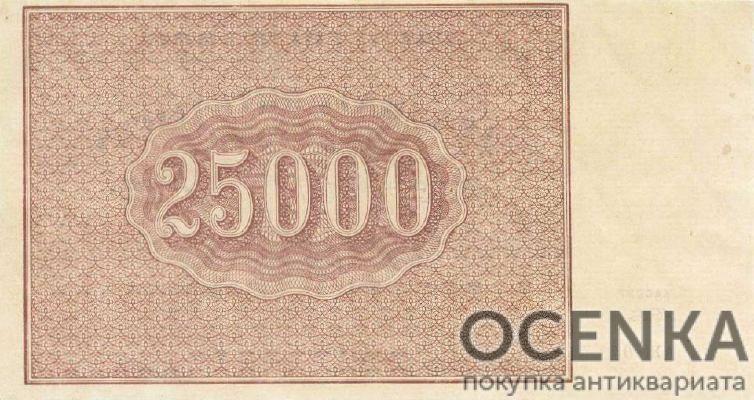 Банкнота РСФСР 25000 рублей 1921 года - 1