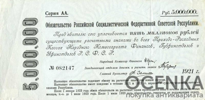 Банкнота РСФСР 5000000 рублей 1921 года
