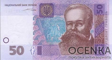 Банкнота 50 гривен 2004-2014 года