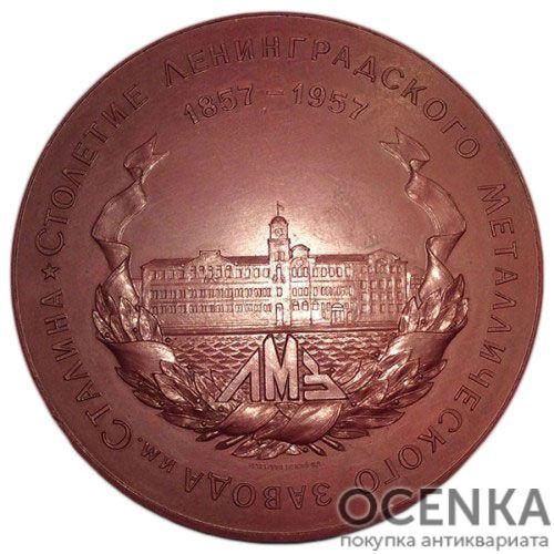 Памятная настольная медаль 100 лет Лениградскому металлическому заводу им.Сталина