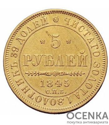5 рублей 1845 года Николай 1