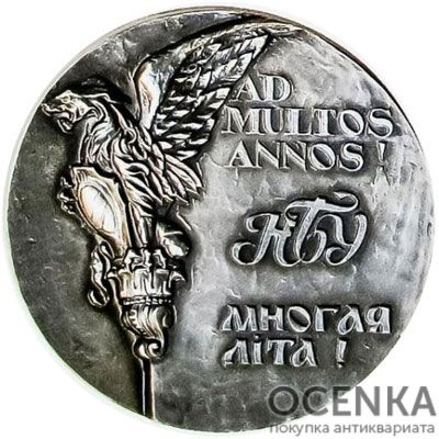 Медаль НБУ 10 лет Национальному банку Украины 2000 год - 1