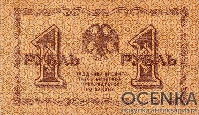 Банкнота РСФСР 1 рубль 1918-1919 года - 1