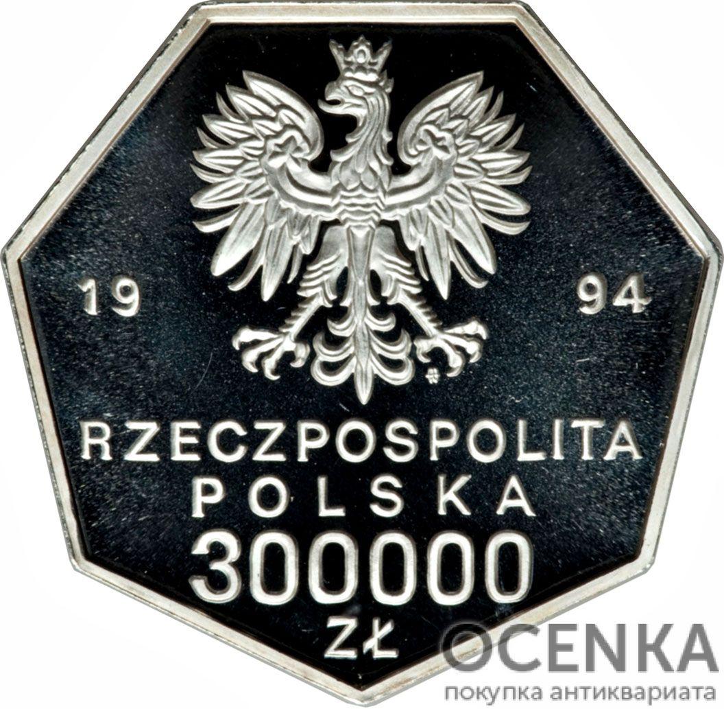 Серебряная монета 300 000 Злотых (300 000 Złotych) Польша - 4