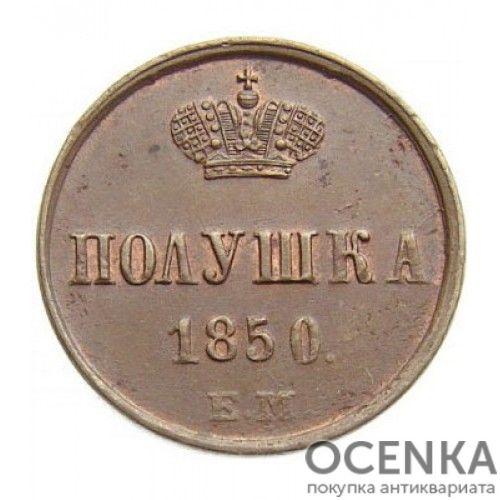 Медная монета Полушка Николая 1 - 1