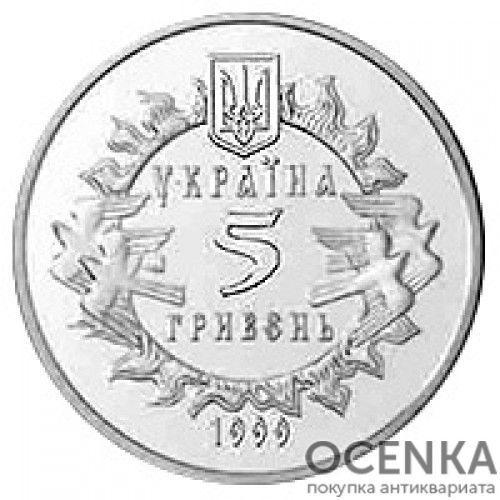 5 гривен 1999 год 900 лет Новгород-Северскому княжеству - 1