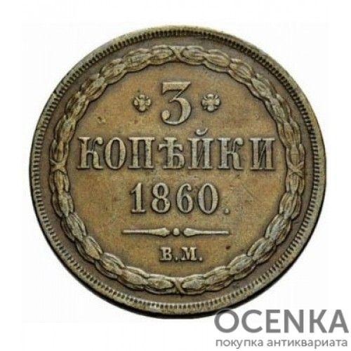 Медная монета 3 копейки Александра 2 - 1