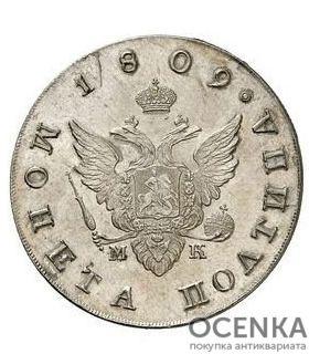 Полтина 1809 года Александр 1