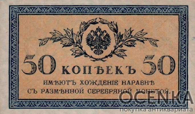Банкнота (Билет) 50 копеек 1915-1917 года