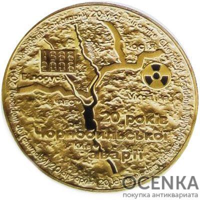 Медаль НБУ 20 лет Чернобыльской аварии 2006 год - 1