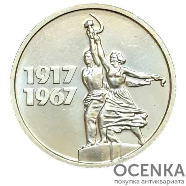 15 копеек 1917-1967 годов - 1