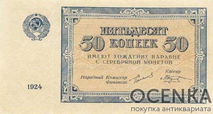 Банкнота 50 копеек 1924 года