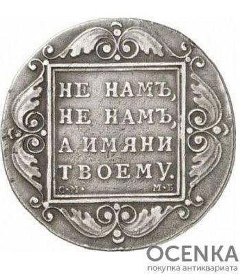 1 рубль 1799 года Павел 1 - 1