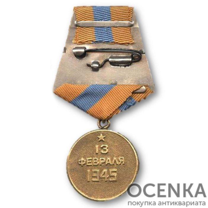 Медаль За взятие Будапешта - 1