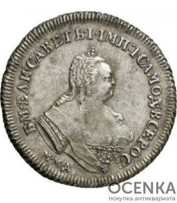 Полуполтинник 1745 года Елизавета Петровна - 1