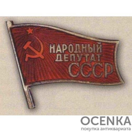 Нагрудный знак «Народный депутат ВС СССР». 1989 г.