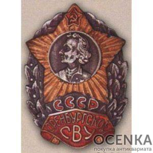 Нагрудный знак Оренбургское СВУ
