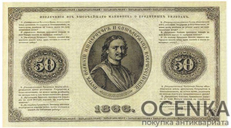 Банкнота (Билет) 50 рублей 1866-1886 годов - 1
