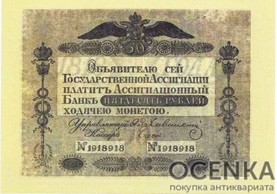 Ассигнация 50 рублей 1818-1843 годов