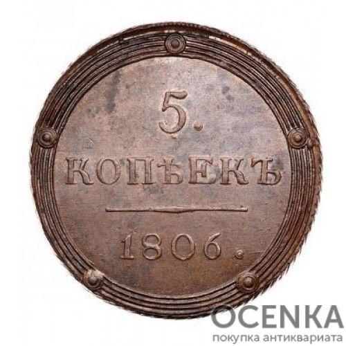 Медная монета 5 копеек Александра 1 - 2