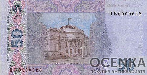 Банкнота 50 гривен 2011 года - 1