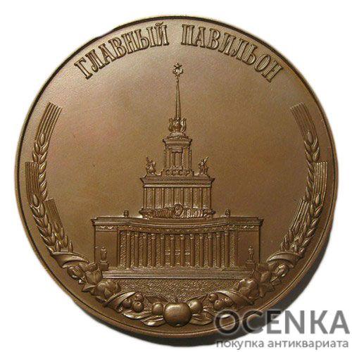 Памятная настольная медаль Всесоюзная сельскохозяйственная выставка СССР - 1