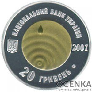 20 гривен 2007 год Чистая вода - источник