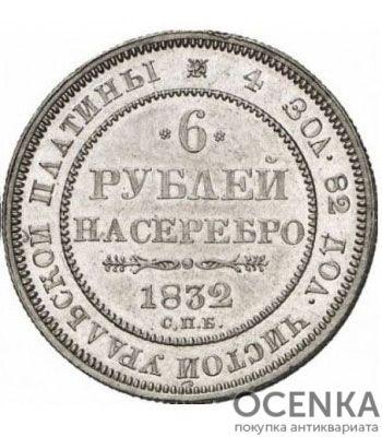 Платиновая монета 6 рублей 1832 года