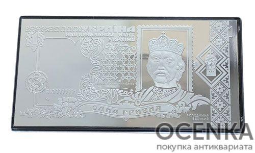 Серебряная банкнота 1 гривна 1994 года 10 лет денежной реформы Украины