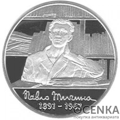 5 гривен 2011 год Павел Тычина