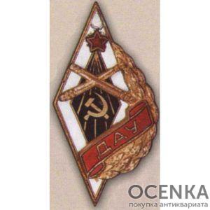 Ромб «ДАУ». Днепропетровское артиллерийское училище