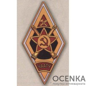 Ромб «ЧААТУ». Челябинское автомобильное артиллерийско-техническое училище