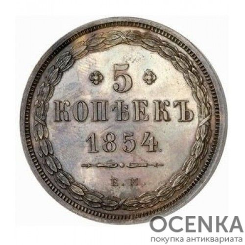 Медная монета 5 копеек Николая 1 - 8