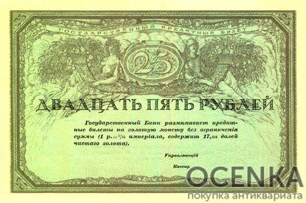 Банкнота 25 рублей 1917 года