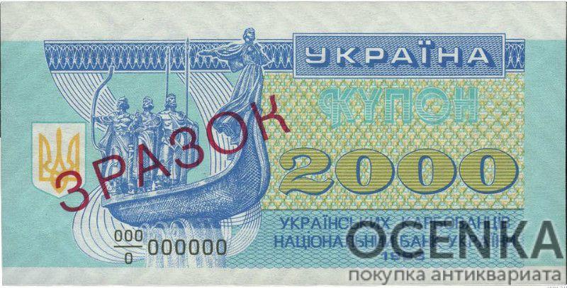 Банкнота 2000 карбованцев (купон) 1993 года ЗРАЗОК (образец)