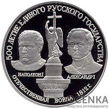 Платиновая монета 150 рублей 1991 года. Александр I и Наполеон I