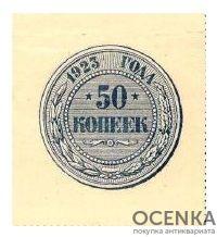 Банкнота (Рисунок Монеты) РСФСР 50 копеек 1923 года