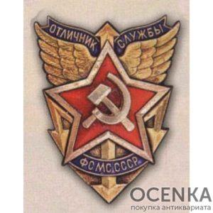 «Отличник службы ФСМС». Тип 2. 70-е гг.