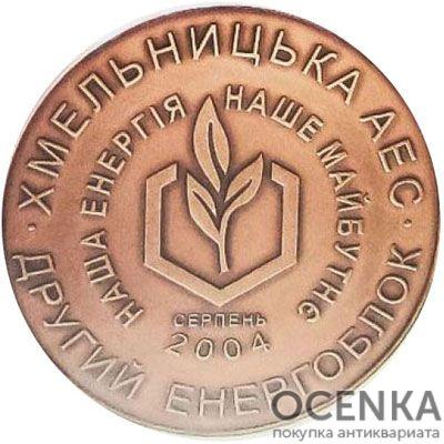 Медаль НБУ Энергоатом. Хмельницкая атомная електростанция 2004 год - 1