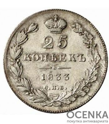 25 копеек 1833 года Николай 1