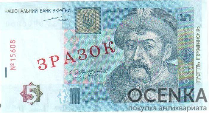 Банкнота 5 гривен 2004-2015 года ЗРАЗОК (образец)