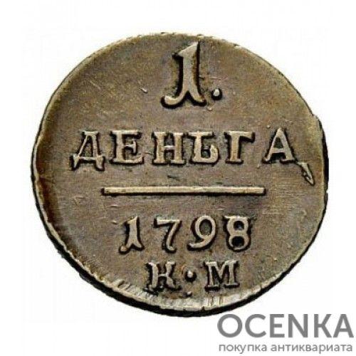 Медная монета Деньга Павла 1 - 1