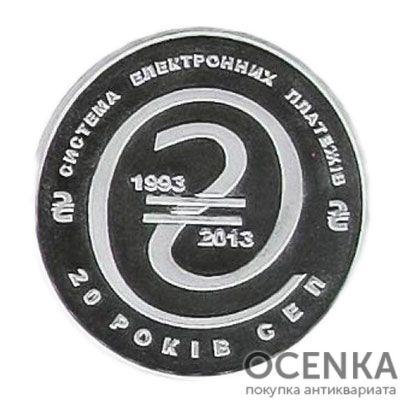 Медаль НБУ 20 лет Системе электронных платежей 2013 год