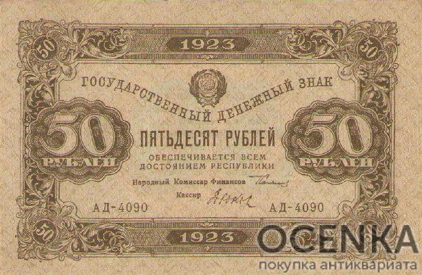 Банкнота РСФСР 50 рублей 1923 года (Второй выпуск)
