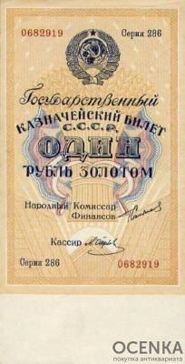 Банкнота 1 рубль золотом 1924 года