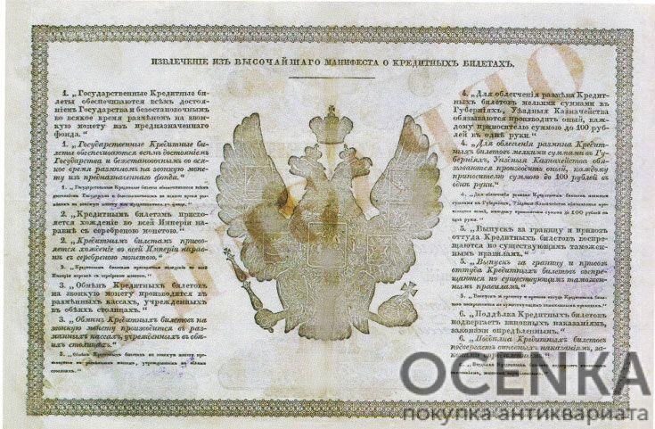 Банкнота (Билет) 5 рублей 1843-1865 годов - 1