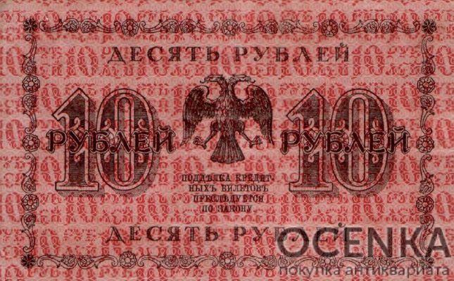 Банкнота РСФСР 10 рублей 1918-1919 года - 1