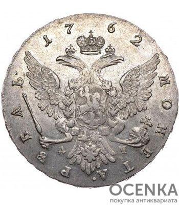1 рубль 1762 года Петр 3