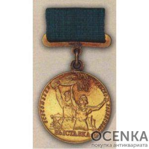 Малая золотая медаль ВСХВ. 1954 - 58 гг.