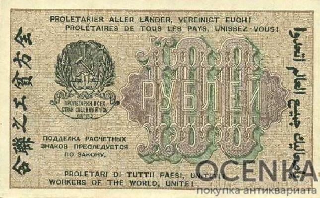 Банкнота РСФСР 100 рублей 1919-1920 года - 1